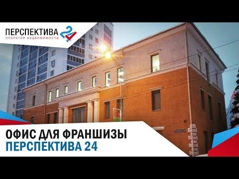 """Офис для франшизы """"Перспектива 24"""" - подбираем Online"""