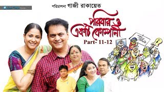 Poribar O Ekti Company | Drama serial | Part- 09-10 | Mir Sabbir, Naznin Hasan Chumki, Aupee Karim