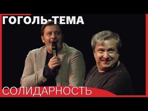 [Гоголь-тема] Солидарность // МИНАЕВ, ДОЛИН