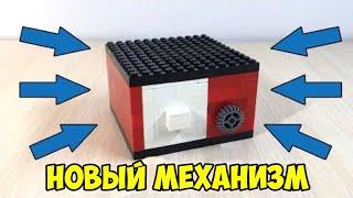 как сделать Самый Защищенный Сейф из Лего