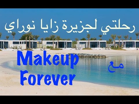 فلوق رحلتي لجزيرة زايا نوراي | Zaya Nurai Vlog with Makeup Forever