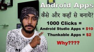 Wie & Wo zum Erstellen von Android-Anwendung? l Welche ist am Besten? l Hindi