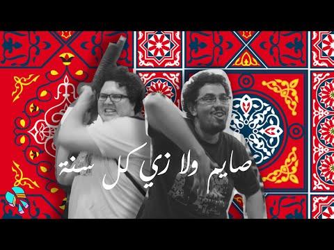 سحوريات - صايم ولا زي كل سنة So7oureyat - Sayem Walla Zay Kol Sana