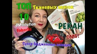 ТОП 10 тканевых масок корейские бюджетные российские бренды OMG Faberlic PEKAH