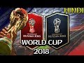 FIFA 18 WORLD CUP RUSSIA GAME MODE WALKTHROUGH HINDI | PS4 PACK OPENING | BEST STARTER PACK !!?