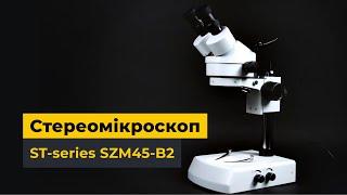 Стереомікроскоп ST-series SZM45-B2 з плавним регулюванням збільшення