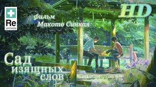 Сад изящных слов (2013) Дублированный Трейлер HD