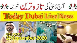 UAE news today live,Today Dubai Live News,Dubai news urdu,Dubai news Hindi,Dubai news,25 Sep 2020 P2