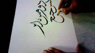 thuluth calligraphy saeed ahmad_pakistan.3gp