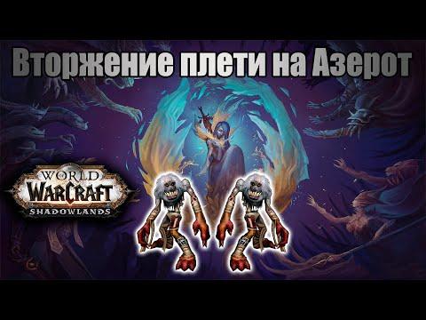 Вторжение плети на Азерот в препатче ShadowLands