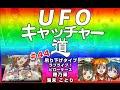 UFOキャッチャー道 #44『ラブライブ!ピローケース 高坂 穂乃果 園田 海未 南 …
