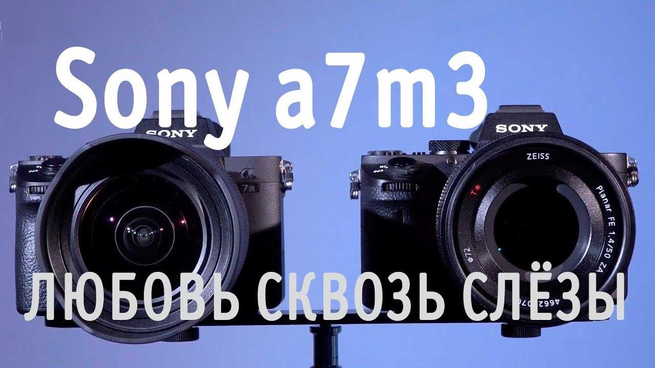 Субъективный обзор Sony a7 III