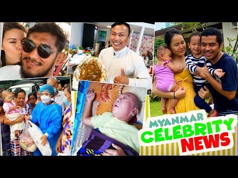 Myanmar Celebrity နေ့စဉ်သတင်း၊ စက်တင်ဘာလ (၇) ရက်