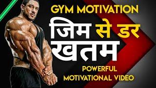 जिम से डर खतम ! || GYM MOTIVATION || FITNESS MOTIVATION || MOTIVATIONAL DUDE || 2021🔥