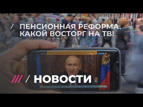 Как федеральное ТВ восторгалось пенсионной речью Путина