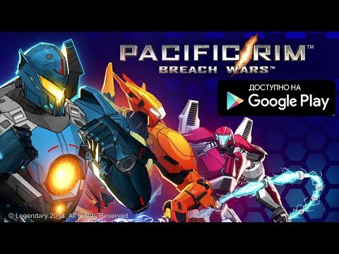 Pacific rim v1. 9. 6 android скачать.