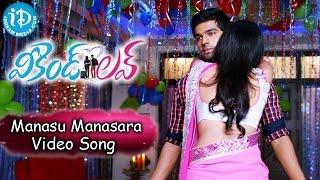 Weekend Love Movie Video Full Songs - Manasu Manasara Song - Adith | Supriya Sailaja