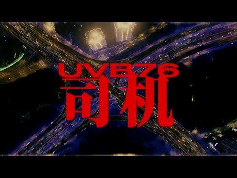 """UVB76 - """"Siji"""""""