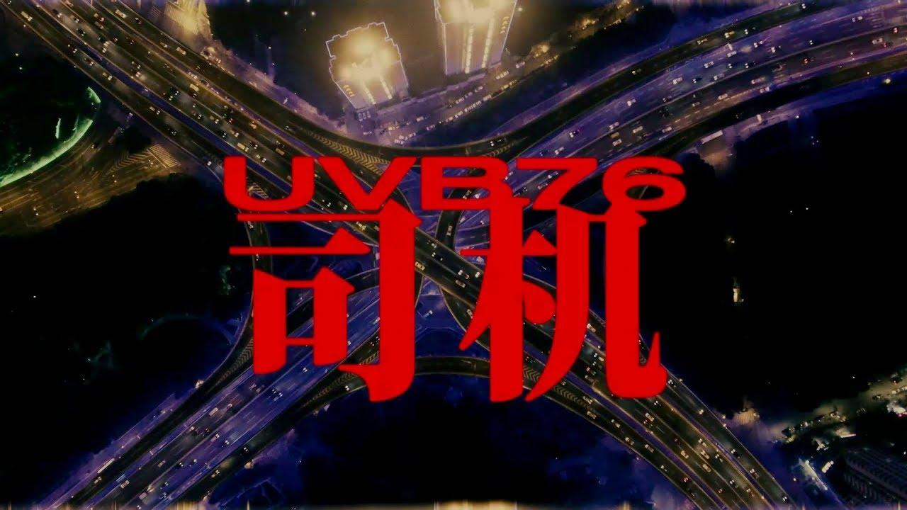 "UVB76 - ""Siji"" [TMR031]"