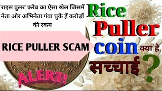 Rice pulling scam/ What is Rice pulling device