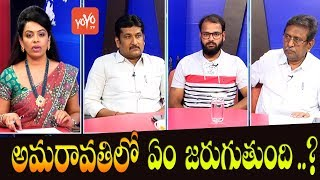 AP Capital Amaravathi Issue | YS Jagan | Chandrababu Naidu | AP Politics  Debate