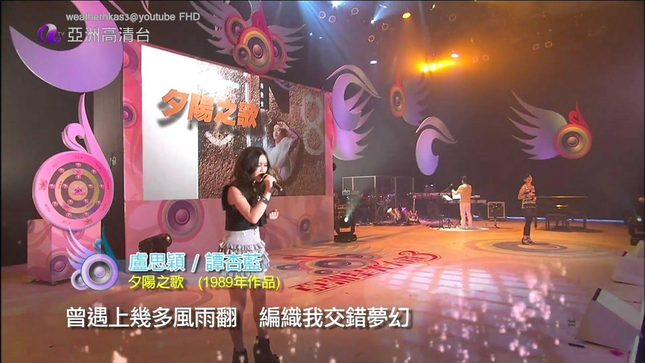 [HD] 亞星3歌集 盧思穎(Nicole),譚杏藍 夕陽之歌/梅艷芳 - YouTube
