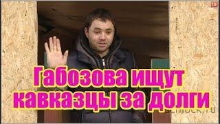 Габозова ищут кавказцы за долги, Дом 2 новости и слухи