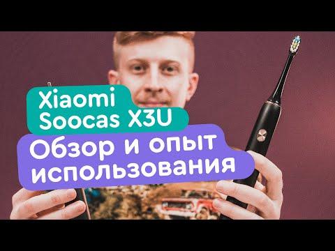 Xiaomi Soocas X3U электрическая зубная щетка обзор и опыт использования - Как чистить зубы?