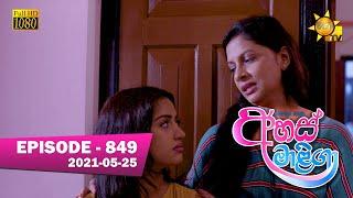 Ahas Maliga | Episode 849 | 2021-05-25 Thumbnail