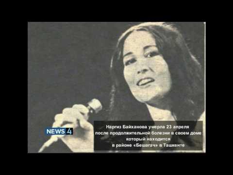 В Ташкенте скончалась солистка группы «Ялла» Наргиз Байханова