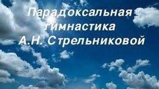 Дыхательная гимнастика А Н  Стрельниковой