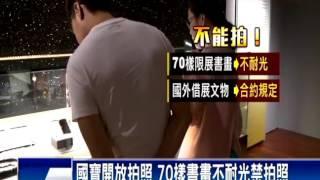 Gambar cover 國寶翠玉白菜、肉形石 9/1起開放拍照-民視新聞
