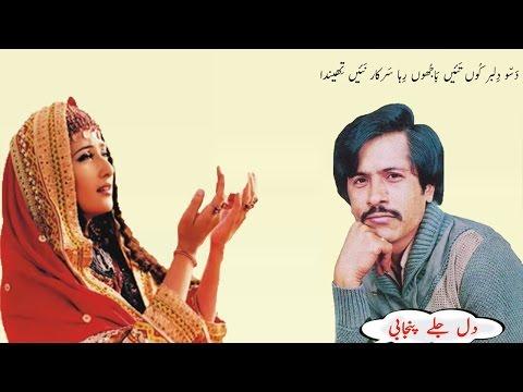 Daso Dilbar Kon Tain Bhjon Attaullah Khan
