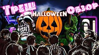 Треш Обзор фильма Хэллоуин 3: Сезон ведьм [VHS] (Halloween III, 1982)