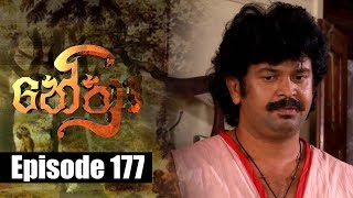 Nethra - නේත්‍රා Episode 177 | 26 - 11 - 2018 | SIYATHA TV Thumbnail