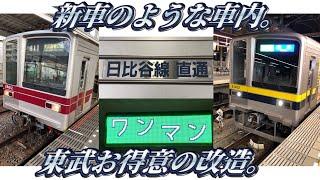 【未更新と魔改造】東武鉄道20000系の比較動画。