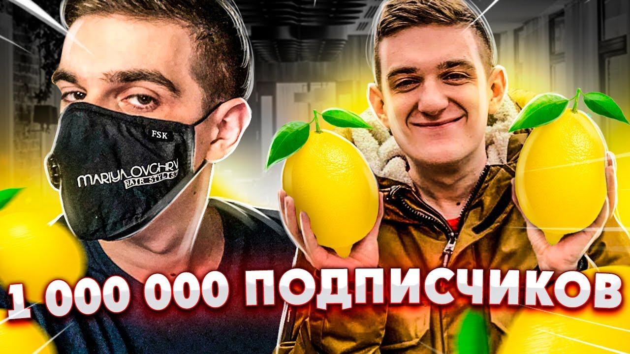 ЭВЕЛОН АПНУЛ 1 000 000 ПОДПИСЧИКОВ НА ТВИЧЕ (НАРЕЗКА)