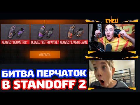 ВЫБИВАЕМ ПЕРЧАТКИ В STANDOFF 2!