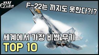 세계에서 가장 비싼 무기 TOP 10 / F-22는 끼지도 못한다! [지식스토리]
