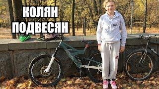 НОВЫЙ ДВУХ-ПОДВЕС КОЛЯНА БРУТАЛА !