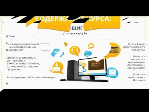 Компьютерные курсы в Москве для начинающих и
