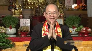 元鵬.林明吉.李宗慶【用易與人生6】| WXTV唯心電視台