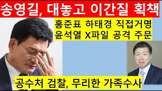 [고영신TV]송영길 차도살인, X파일 야댱에 흘려 역공 수단삼으려는 술책(출연: 윤영걸 전매경닷컴대표)