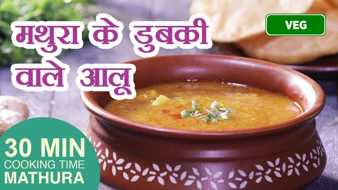 Mathura ke dubkiwale aloo mathura ke dubkiwale aloo recipe in hindi north indian potato curry forumfinder Images