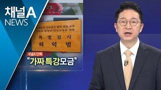 [단독]돈 모은 뒤 돌연 취소…'가짜 특강' 모금 의혹 thumbnail