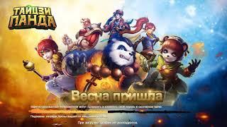 Тайцзи панда - Онлайн игра прохождение серия N1 игра для андроид