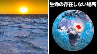 地球上で生命の存在しない場所