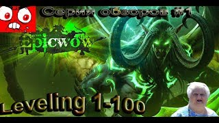 epicWoW.com  Обзор работоспособности #1  Левелинг 1-100