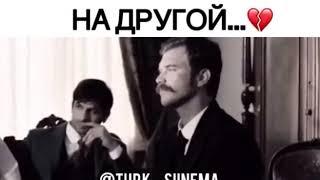 Любимый женился на другой-Курт Сеит и Александра/Шура