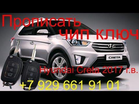 Прописать чип ключ Hyundai Creta 2017 г.в.,полная потеря ключей, ключ зажигания, дубликат ключа